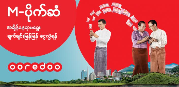 "M-Pitesan"" Mobile Application by Ooredoo Myanmar for Money Transfer"