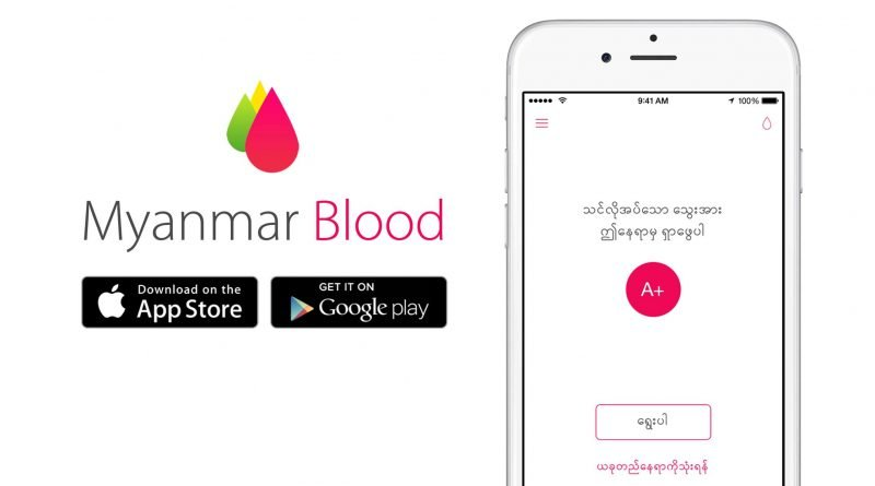 Myanmar blood application for blood donors and donee