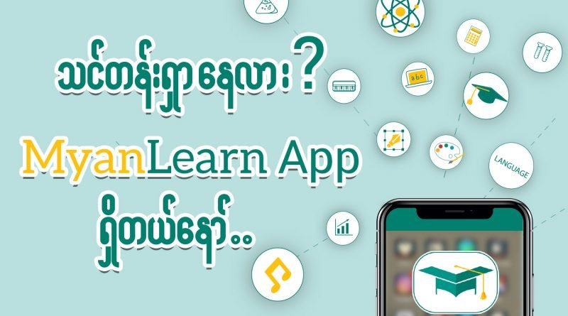 Essential MyanLearn Applications students and those who are finding trainings