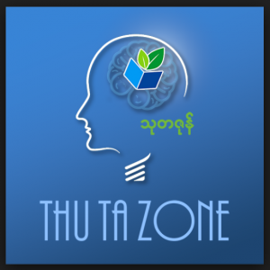 Thutazone Website & Mobile App, a treat for knowledge seekers