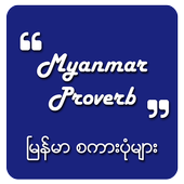 Good to know Myanmar Proverb Application