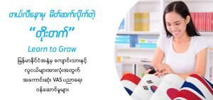 "Telenor presents ""Toe Tat"" Service for Myanmar Students"""