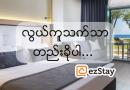 Ezstay,100% guaranteed Booking Website for Hotels in Myanmar