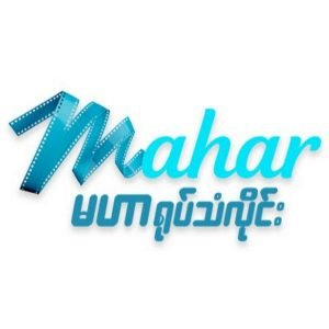 MPT launches Subscription Schemes for Unlimited Viewing Pleasure Through Mahar Mobile App