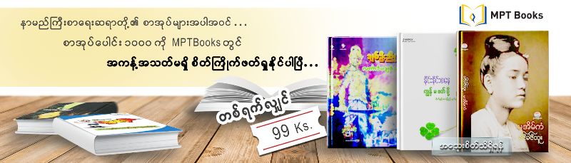 MPT introduces the biggest eBook  service for all readers in Myanmar, for your reading pleasure and never-ending opportunity to learn