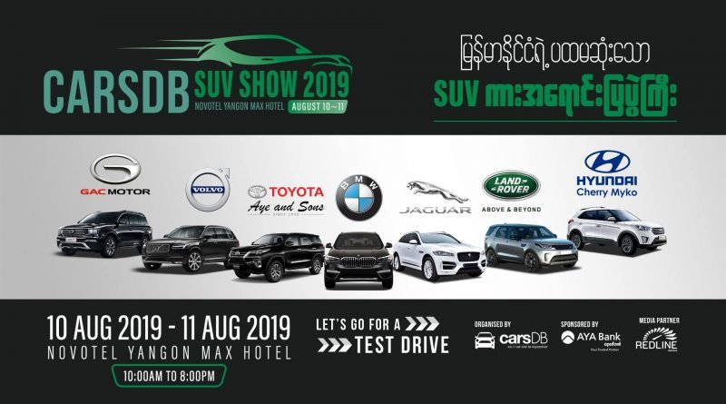 CarDB SUV Show 2019 Expo to be held organized by CarDB website