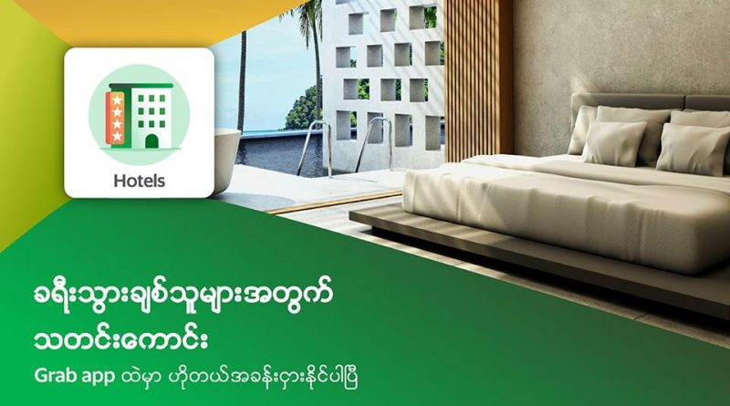 Hotel Booking feature in the Grab App