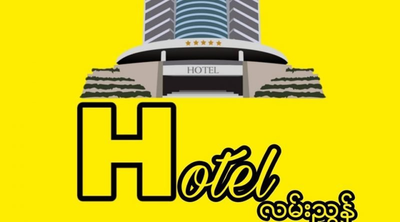 Hotel Guide Pages for travellers