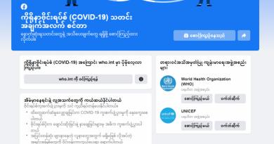Coronavirus (COVID-19) Information Center