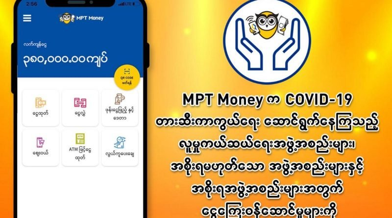 MPT Money will provide free services for COIVD-19 protection processes
