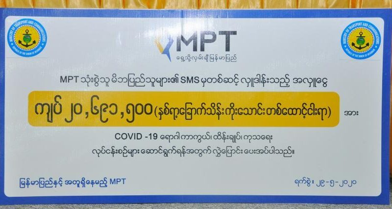 MPT Contributed Additional Ks 100 Million Along With Over Ks 20 Million in Donations From Customers for the Fight Against COVID-19