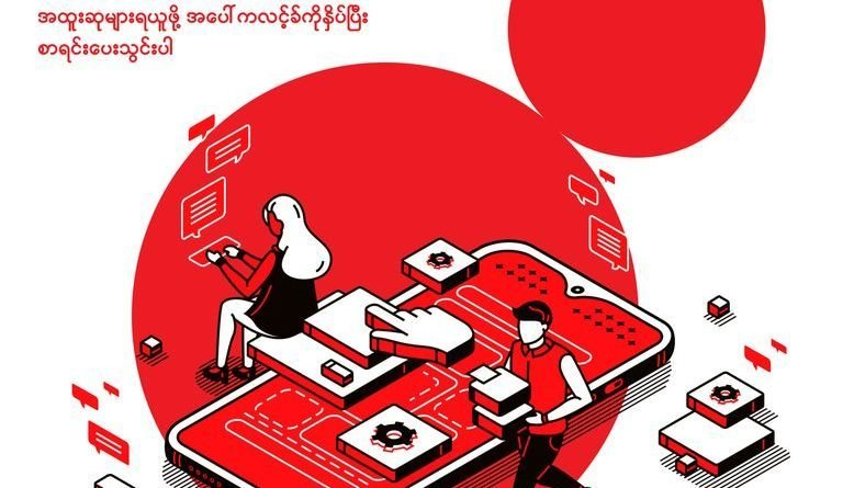 Ooredoo announces the APPathon, Myanmar's first Virtual and Digital Design Innovation Challenge