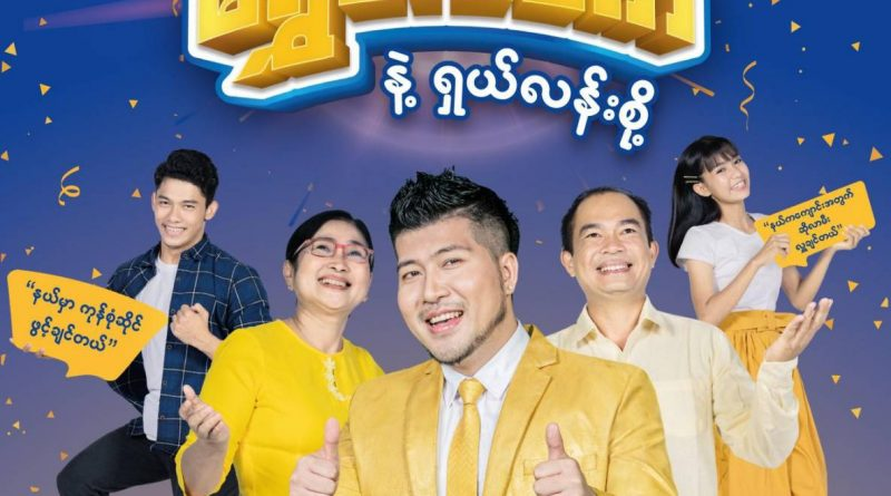 """MPT's """"Shwe Eain Mat"""" Campaign to Make Dreams Come True for Customers"""