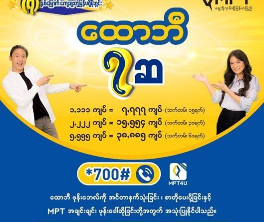 """MPT launches """"7 Times Htaw Be"""" program which can duplicate phone bills 7 times"""