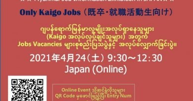 An online job fair and job application Event for IT / Engineering in Japan will be held