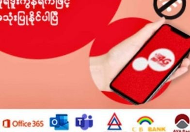 Users will be able to use Mobile Financial Apps and Office Apps without internet with the ooredoo network
