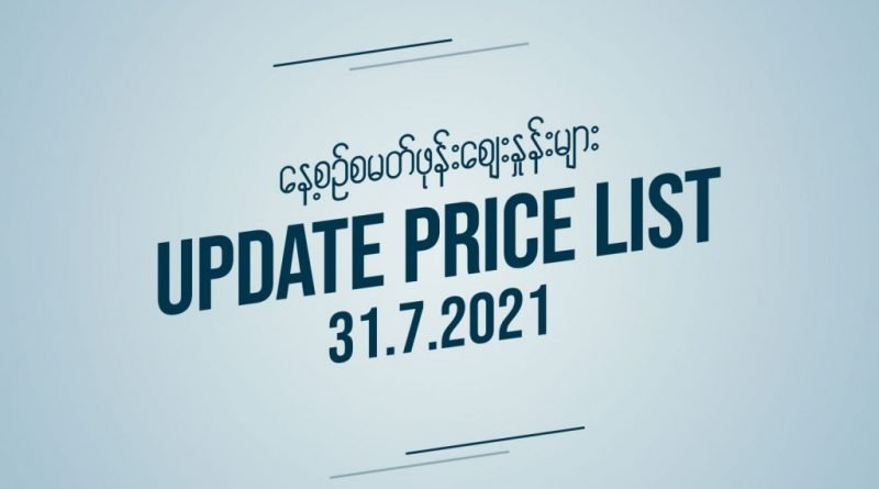 Smartphone prices in Myanmar until the end of July 2021